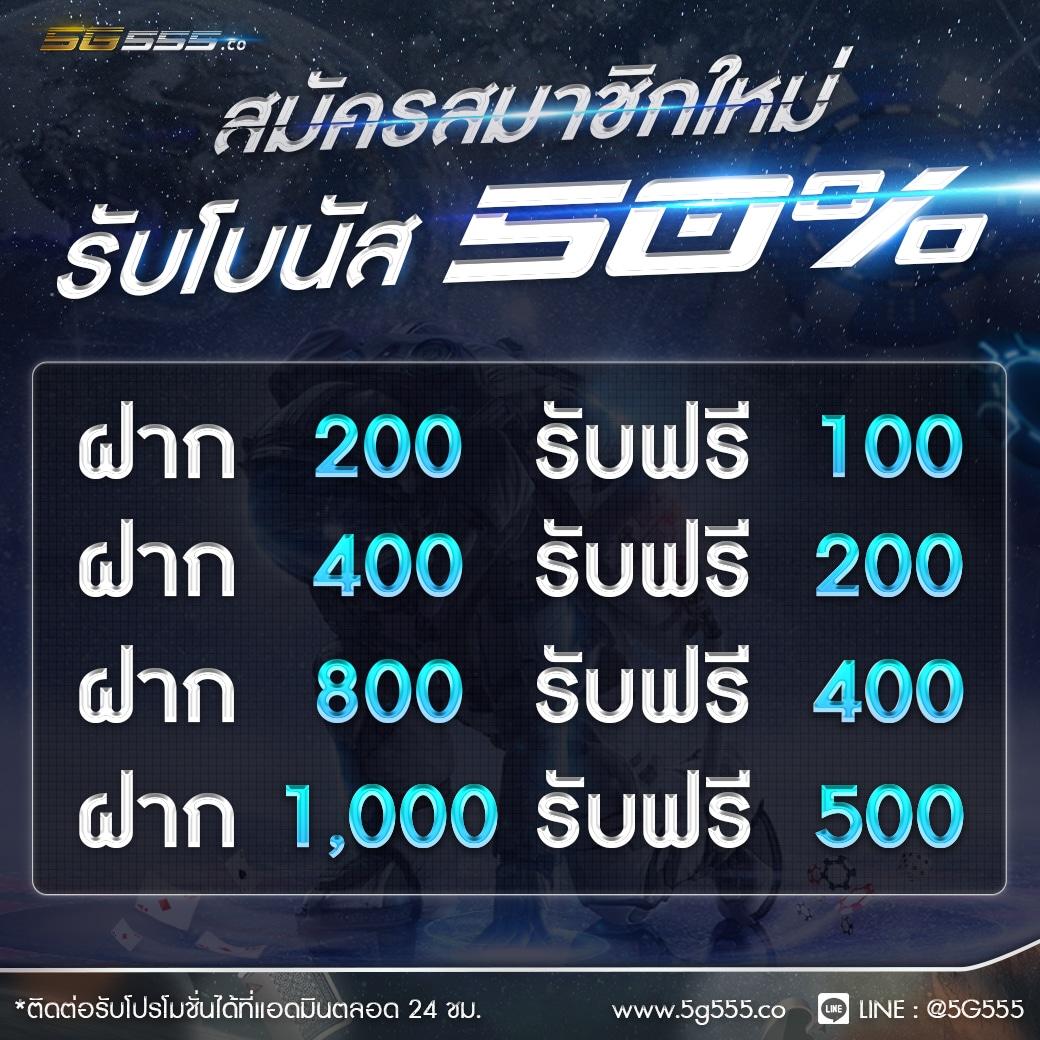 โปร50%5G555